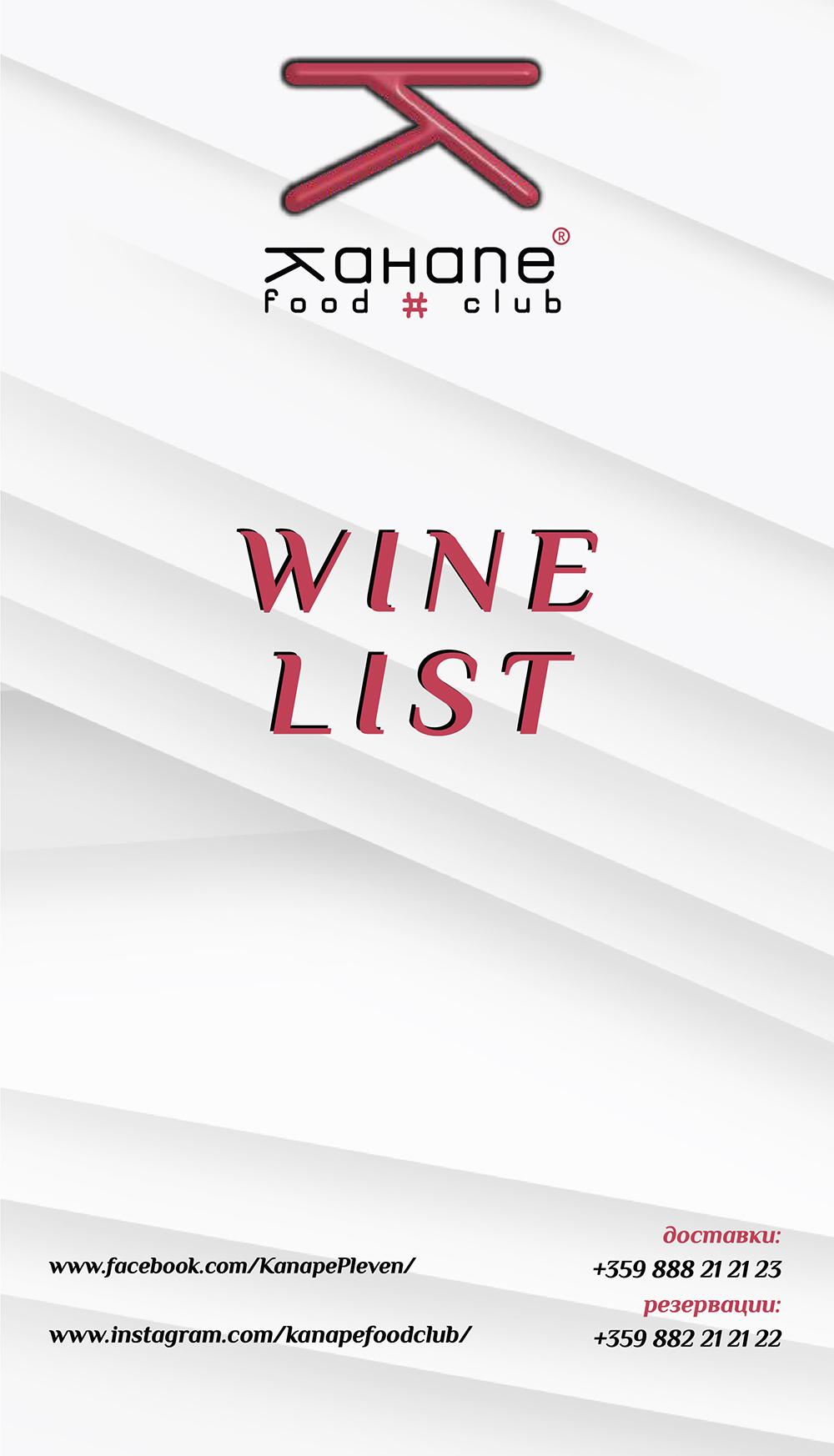 Winelist - Страница 1